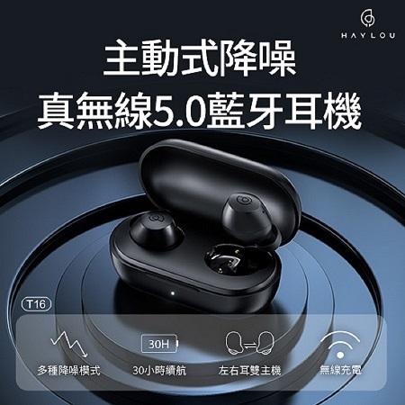 【Haylou】T16 主動式降噪真無線5.0藍牙耳機(左右耳雙主機/30H長續航/自動配對/APP支援)
