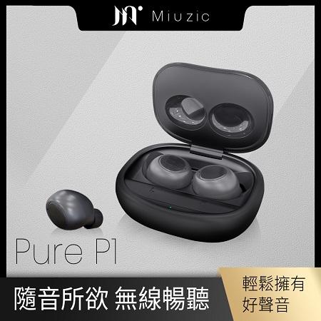 【限時下殺5.1折】【Miuzic沐音】Pure P1輕時尚低音環繞真無線藍牙耳機
