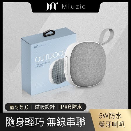 【Miuzic沐音】Outdoor TWS魔方防水藍牙喇叭-白/綠(IPX6/藍牙5.0/磁吸式)