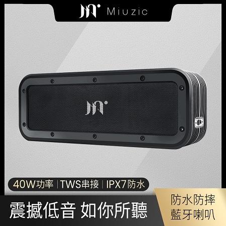 【Miuzic沐音】SoundBass X5 三維音場重低音防水藍牙喇叭-增強版