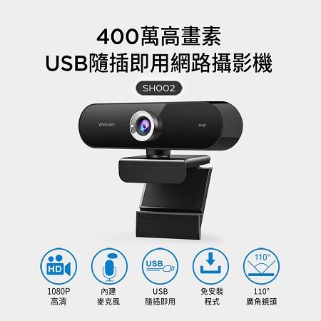 4百萬高畫素USB隨插即用網路攝影機