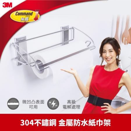 【3M】無痕304金屬防水收納-廚房餐巾紙收納架