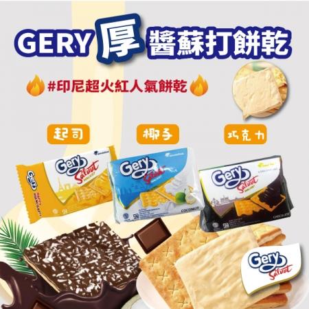 【印尼】Gery厚醬蘇打餅(起司/巧克力/椰子)(6包)