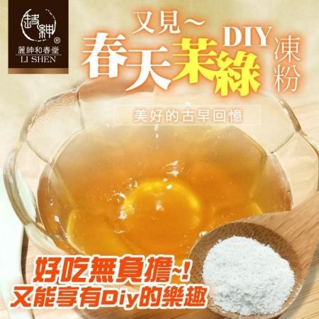 【麗紳和春堂】茉綠茶凍粉(3包/入)