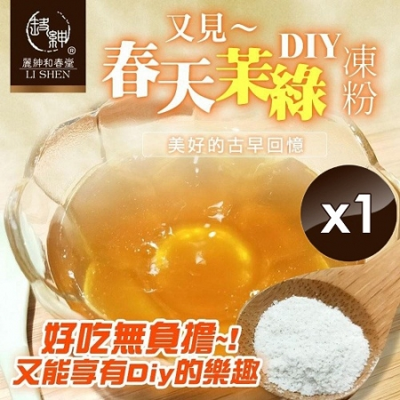 【麗紳和春堂】茉綠茶凍粉(3包/入)-1入組