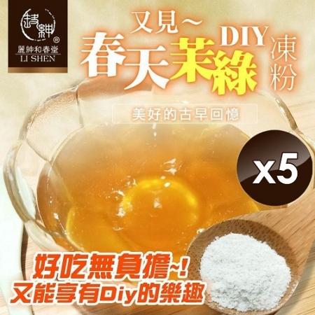【麗紳和春堂】茉綠茶凍粉(3包/入)-5入組