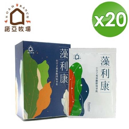 【諾亞牧場】藻利康│褐藻醣膠精華飲-20包組
