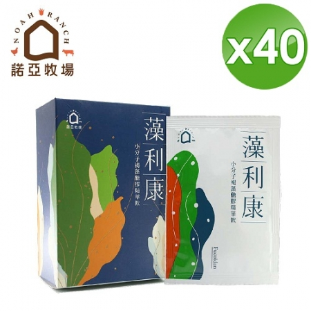 【諾亞牧場】藻利康│褐藻醣膠精華飲-40包組