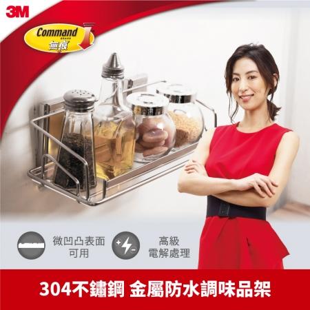 【3M】無痕304金屬防水收納系列-廚房調味品架