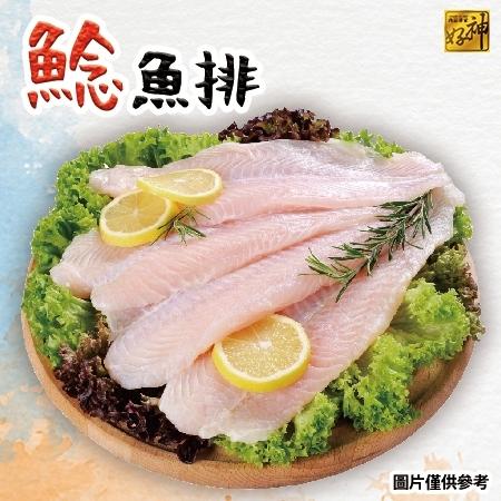 【好神】鮮凍無刺鯰魚排4包組(3-5片/包)