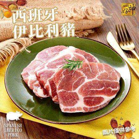 【好神】西班牙伊比利豬排10包組(85g/包)