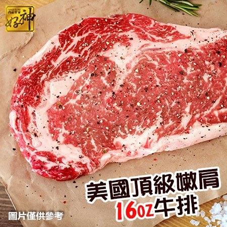【好神】美國頂級凝脂嫩肩16盎司牛排8片組(450g/片)