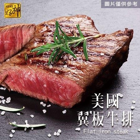 【好神】美國頂級凝脂翼板牛排12包組(100g/片,2片/包)
