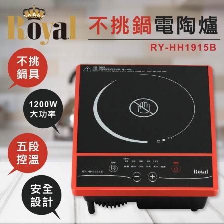 【Royal】不挑鍋電陶爐RY-HH1915B