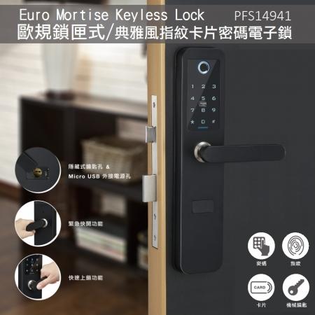 【虹達國際】四合一智慧型電子感應(歐規)門鎖