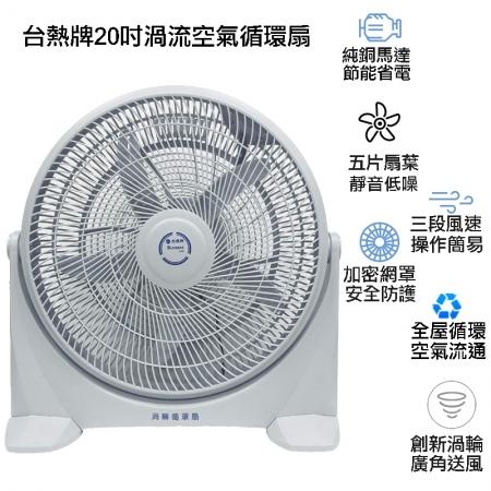 【台熱牌】20吋渦輪循環扇/電風扇 T-20