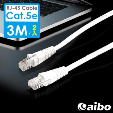 [2入組] aibo Cat.5e RJ45 Hight-Speed高速網路傳輸線-3M (CBA-03RJ45)