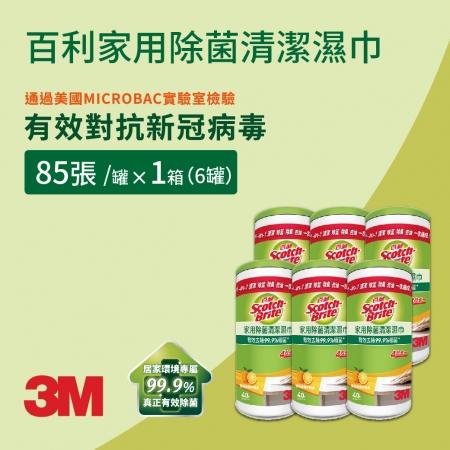 3M百利家用除菌清潔濕巾85入x6桶(箱購)