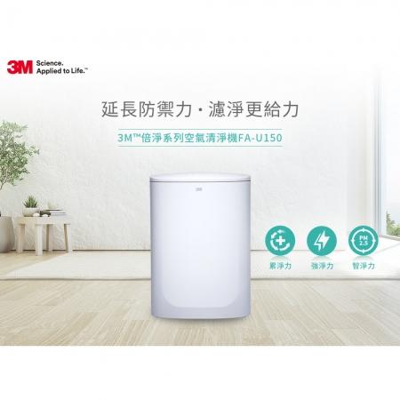 3M 淨呼吸倍淨型空氣清淨機(適用5至12坪空間)  FA-U150
