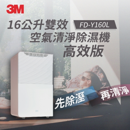 【3M】雙效空氣清淨除濕機(FD-Y160L) 一級能效16公升
