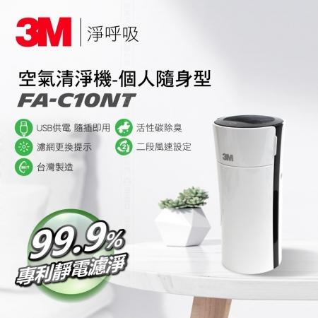 3M 淨呼吸空氣清淨機 個人隨身型清淨機 FA-C10NT