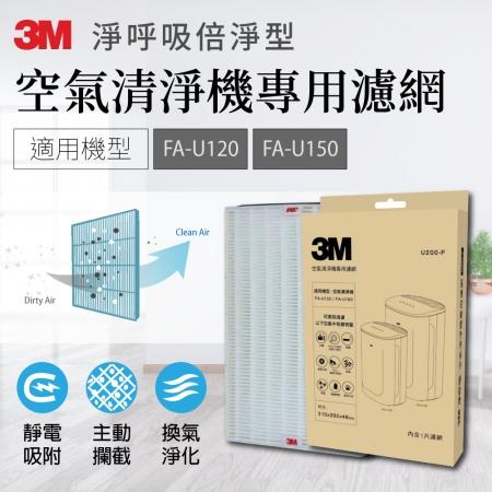 【3M】 淨呼吸倍淨型空氣清淨機專用濾網 U200-F (適用機型:FA-U120/FA-U150)