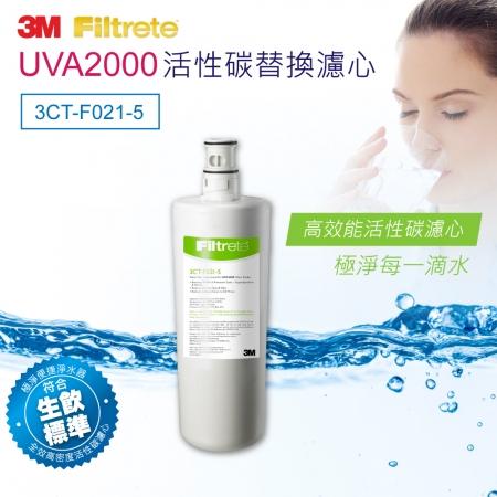 【3M】 UVA2000紫外線殺菌淨水器專用替換濾心(3CT-F021-5)