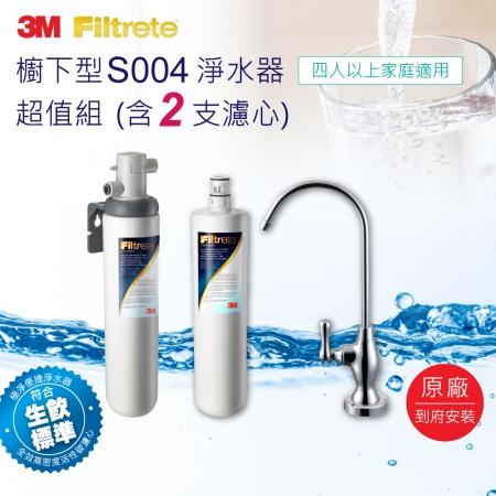 【3M】 S004可生飲淨水器2年份超值組(內含共2支濾心+到府安裝+新型鵝頸龍頭)