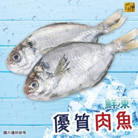 【好神】極凍優質肉鯽仔10包組(4隻/包)