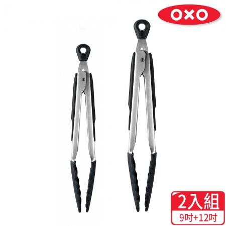 【OXO】好好握矽膠餐夾二件組(9吋餐夾+12吋餐夾)