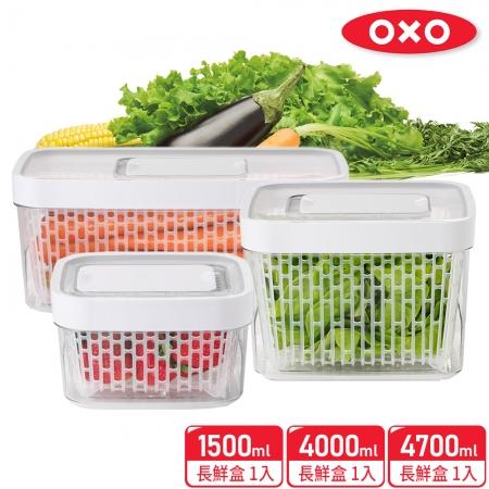 【OXO】我家有蔬果園 蔬果活性碳長鮮盒/保鮮盒三件組(長鮮盒4.7L+4L+1.5L)超值組合