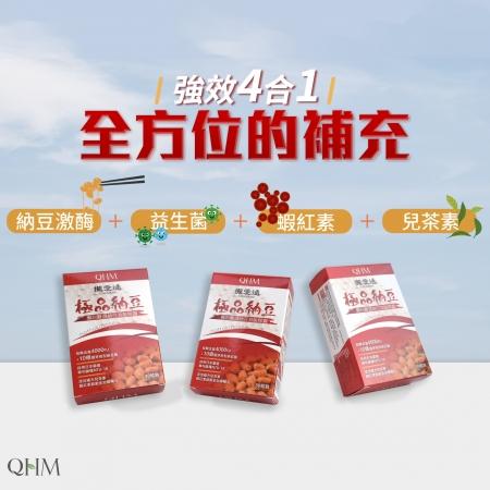 QHM攏愛通極品納豆(一盒30粒/400毫克±10%)