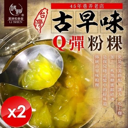 【麗紳和春堂】古早味Q彈粉粿-1000g/包x2包