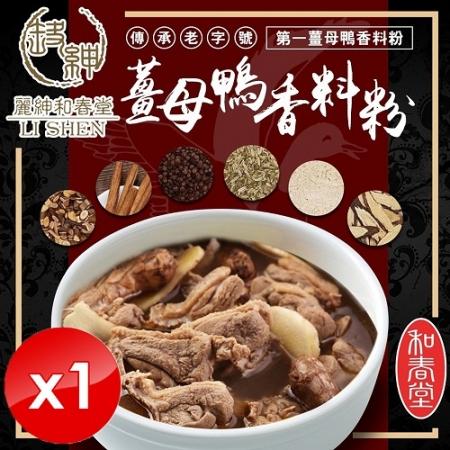 【麗紳和春堂】薑母鴨香料粉(純素)-80g/包x1包