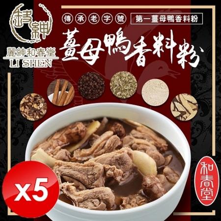 【麗紳和春堂】薑母鴨香料粉(純素)-80g/包x5包