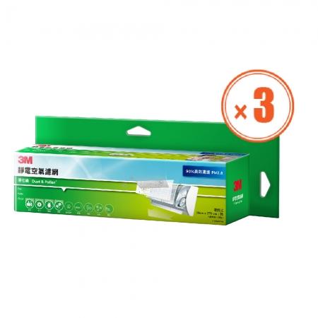 【3M】淨化級靜電空氣濾網/冷氣濾網9806-RTC(捲筒式-超值3入組-適用冷氣/清淨機/除濕機)