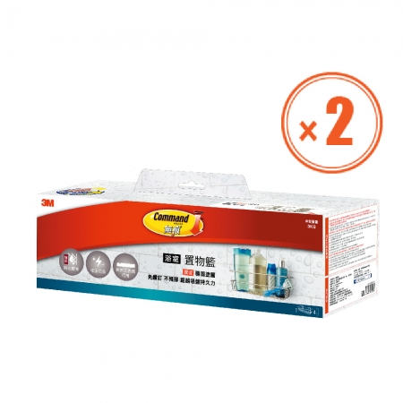 【3M】無痕金屬防水收納-浴室置物籃 免釘免鑽(US設計款)-2入組