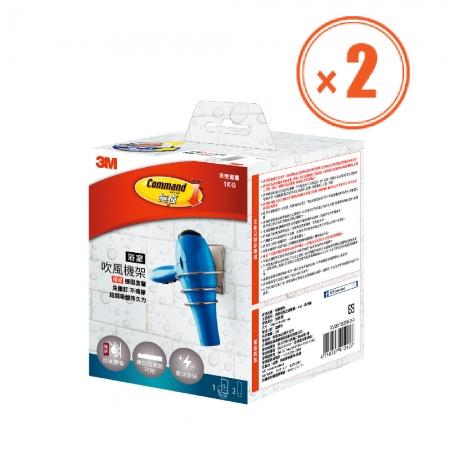 【3M】無痕金屬防水收納-浴室吹風機架 免釘免鑽(US設計款)-2入組
