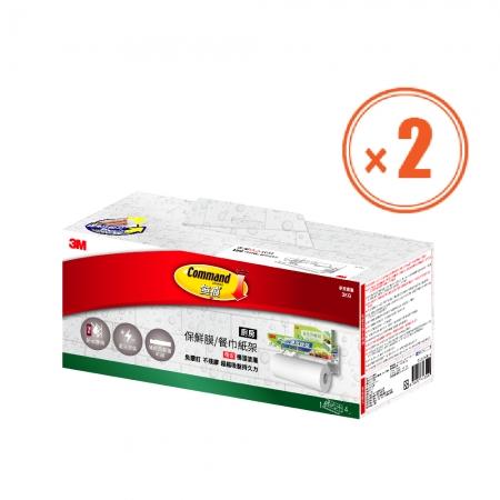 【3M】無痕金屬防水收納-廚房保鮮膜/紙巾架 -2入組(US設計款)