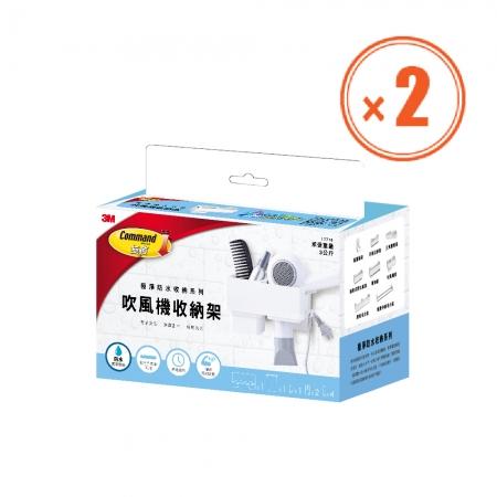 【3M】無痕極淨防水收納系列吹風機收納架-2入組 免釘免鑽