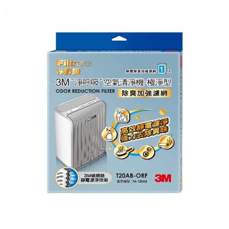 【3M】 極淨型10坪清淨機專用除臭加強濾網(T20AB-ORF)