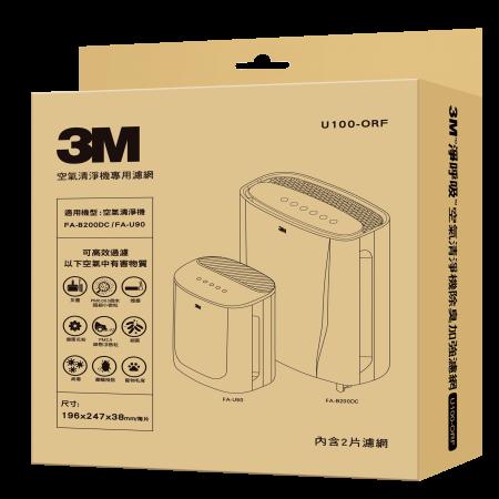 【3M】淨呼吸長效型空氣清淨機除臭加強濾網2片組 U100-ORF(適用機型:FA-B200DC/FA-U90/FA-B90DC)