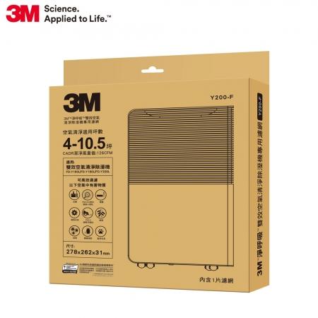 3M 雙效空氣清淨除溼機Y160L/Y180L/Y200L專用濾網Y200-F
