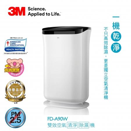 【3M】 日本除濕輪科技9.5L雙效空氣清淨除濕機 FD-A90W(可清淨/除濕/乾衣)