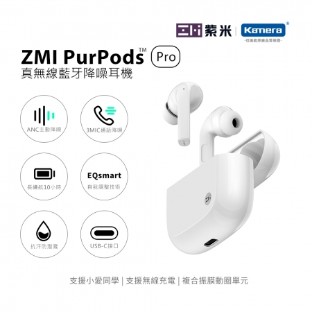 真無線耳機 | ZMI紫米 PurPods Pro 真無線藍牙降噪耳機 (TW-100) - 白色