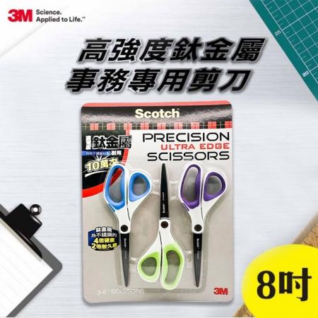 3M Scotch 鈦金屬事務剪刀 (8吋-3入)