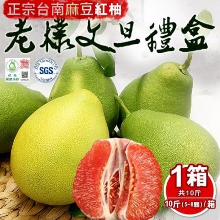 【預購-產地直送】正宗台南麻豆40年老欉文旦紅柚禮盒10斤5-8顆(x1箱)