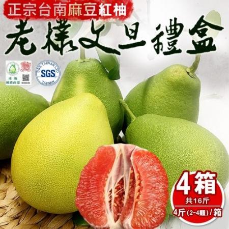 【預購-產地直送】正宗台南麻豆40年老欉文旦紅柚禮盒4斤2-4顆(x4箱)