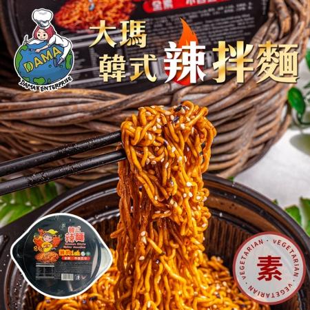 【大瑪南洋蔬食】全素韓式辣拌麵(140g/碗)-8碗