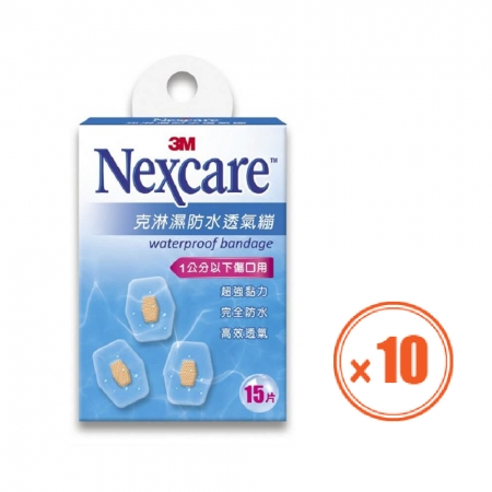 3M Nexcare 克淋濕防水透氣繃 (15片)-10盒